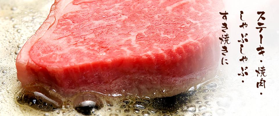 ステーキ・焼肉・しゃぶしゃぶ・すき焼きに