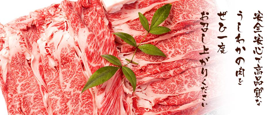 安全安心で高品質なうしわかの肉をぜひ一度お召し上がりください